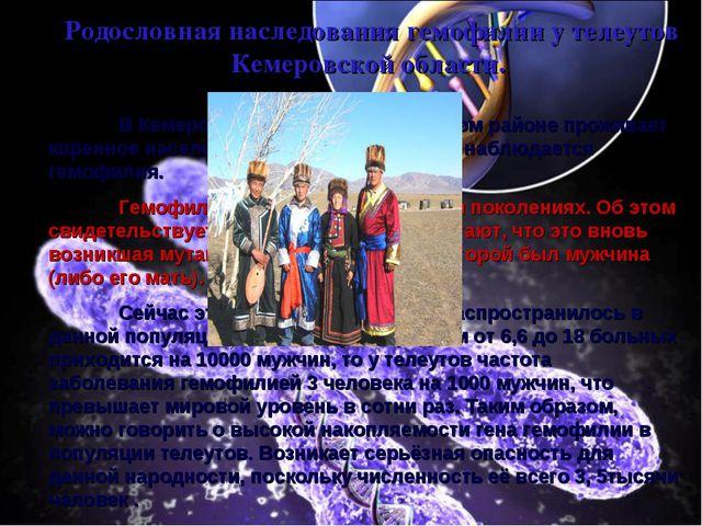 Родословная наследования гемофилии у телеутов Кемеровской области. В Кемеров...