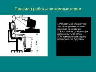Правила работы за компьютером 1 Работать на клавиатуре чистыми руками, плавно