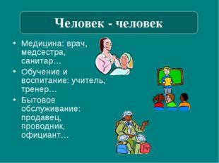 Медицина: врач, медсестра, санитар… Обучение и воспитание: учитель, тренер… Б