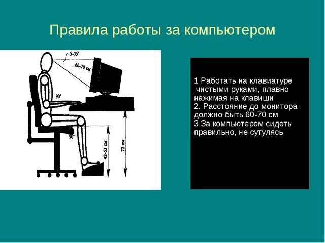 Правила работы за компьютером 1 Работать на клавиатуре чистыми руками, плавно...