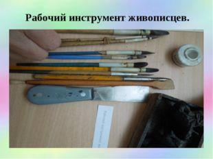 Рабочий инструмент живописцев.