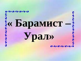 « Барамист – Урал»