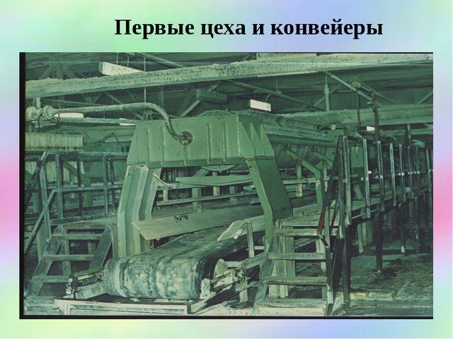 Первые цеха и конвейеры