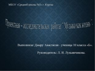 МБОУ «Средней школы №5» г. Курска Выполнила: Джару Анастасия - ученица 10 кла