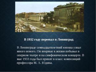 В 1932 году переехал в Ленинград. В Ленинграде семнадцатилетний юноша узнал м