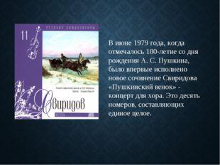 В июне 1979 года, когда отмечалось 180-летие со дня рождения А. С. Пушкина, б
