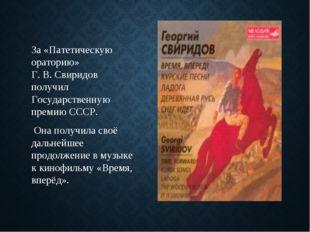 За «Патетическую ораторию» Г. В. Свиридов получил Государственную премию СССР
