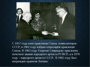 С 1957 года член правления Союза композиторов СССР, в 1962 году избран секрет