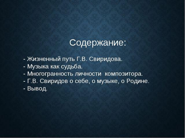 Содержание: - Жизненный путь Г.В. Свиридова. - Музыка как судьба. - Многогра...