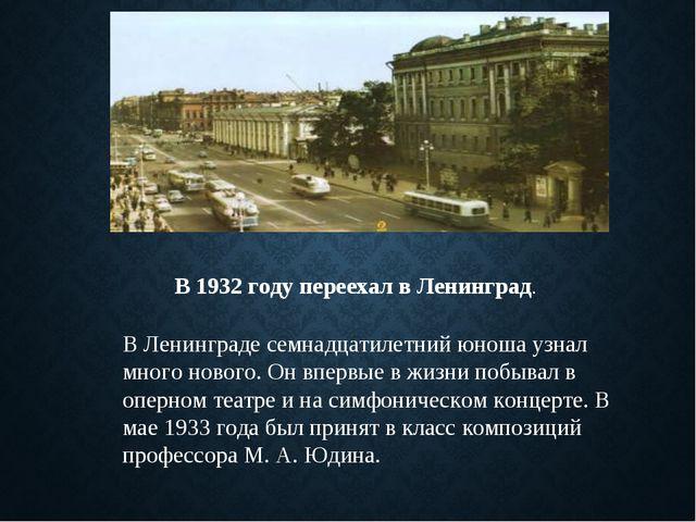 В 1932 году переехал в Ленинград. В Ленинграде семнадцатилетний юноша узнал м...