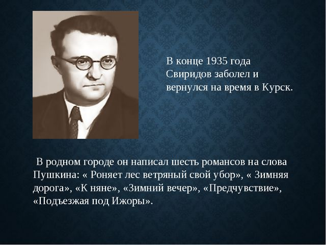 В конце 1935 года Свиридов заболел и вернулся на время в Курск. В родном горо...