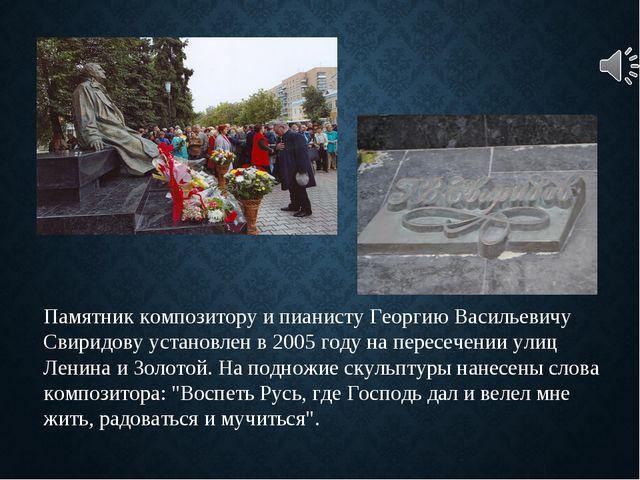 Памятник композитору и пианисту Георгию Васильевичу Свиридову установлен в 20...