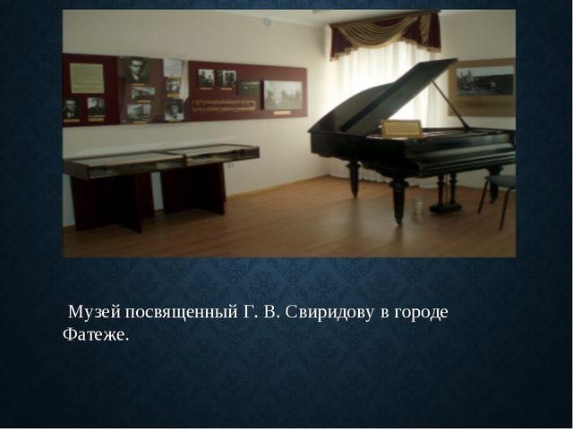 Музей посвященный Г. В. Свиридову в городе Фатеже.