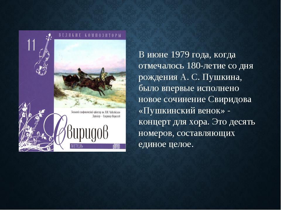 В июне 1979 года, когда отмечалось 180-летие со дня рождения А. С. Пушкина, б...