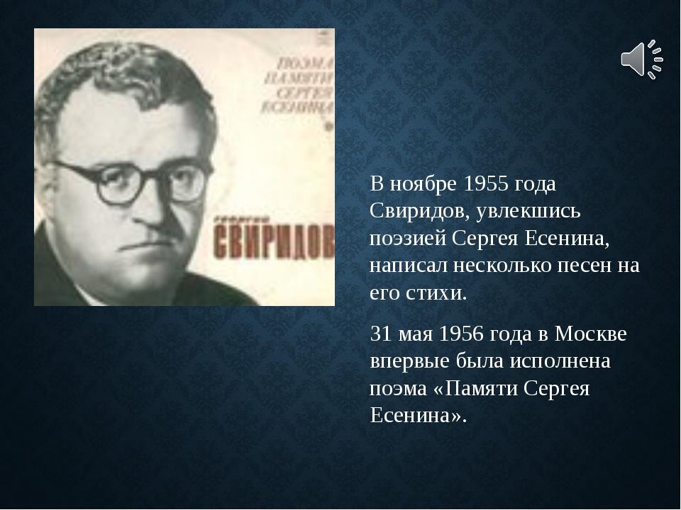 В ноябре 1955 года Свиридов, увлекшись поэзией Сергея Есенина, написал нескол...