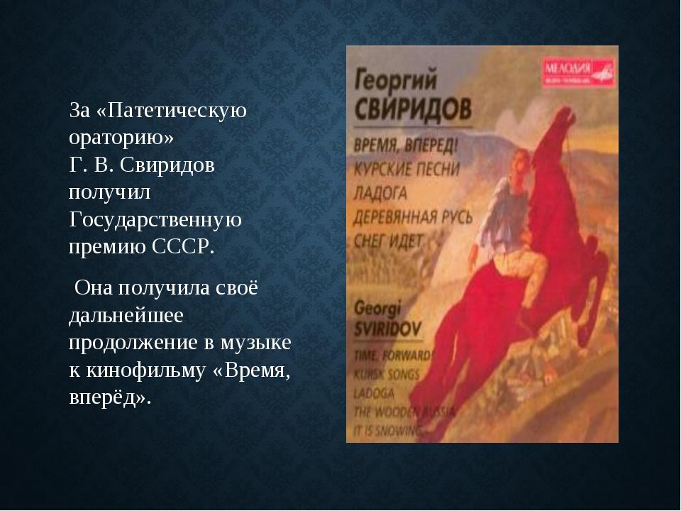 За «Патетическую ораторию» Г. В. Свиридов получил Государственную премию СССР...
