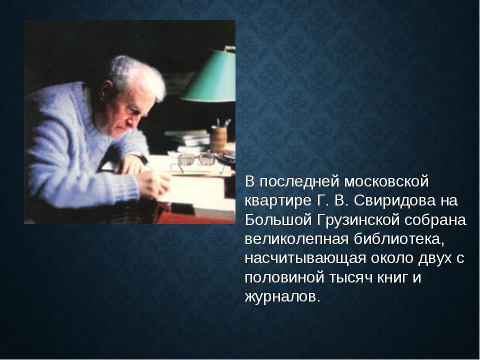 В последней московской квартире Г. В. Свиридова на Большой Грузинской собрана...