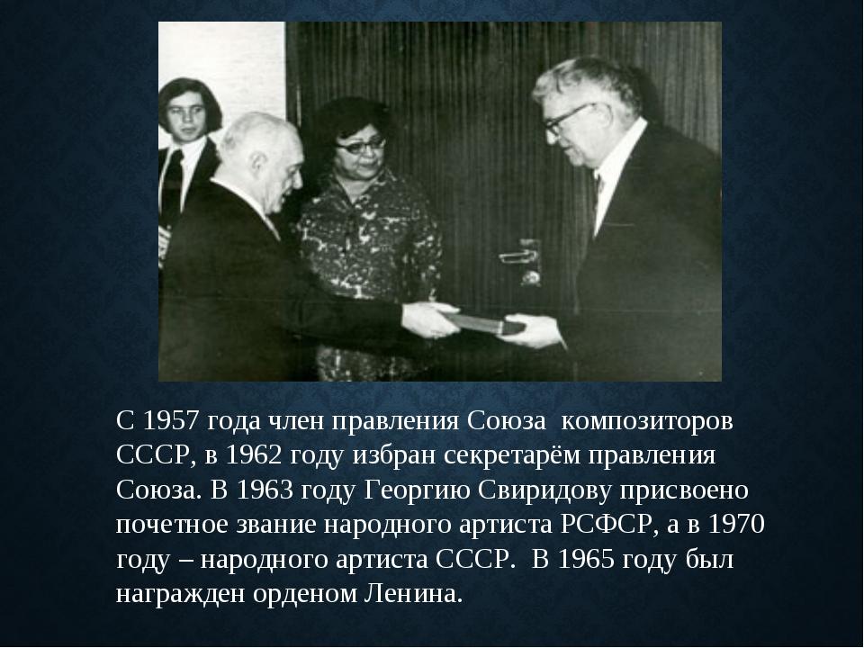С 1957 года член правления Союза композиторов СССР, в 1962 году избран секрет...