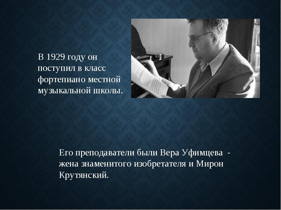 В 1929 году он поступил в класс фортепиано местной музыкальной школы. Его пре...