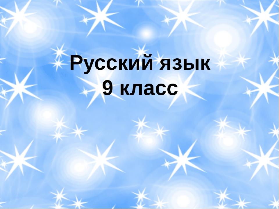 Русский язык 9 класс