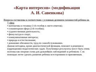 «Карта интересов» (модификация А. И. Савенкова) Вопросы составлены в соответс