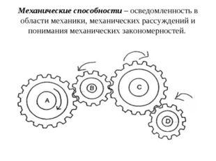 Механические способности – осведомленность в области механики, механических р