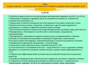 Цель: создание социально – психологических условий для всестороннего развития