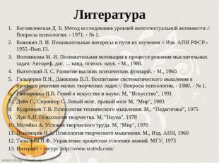 Литература Богоявленская Д. Б. Метод исследования уровней интеллектуальной ак