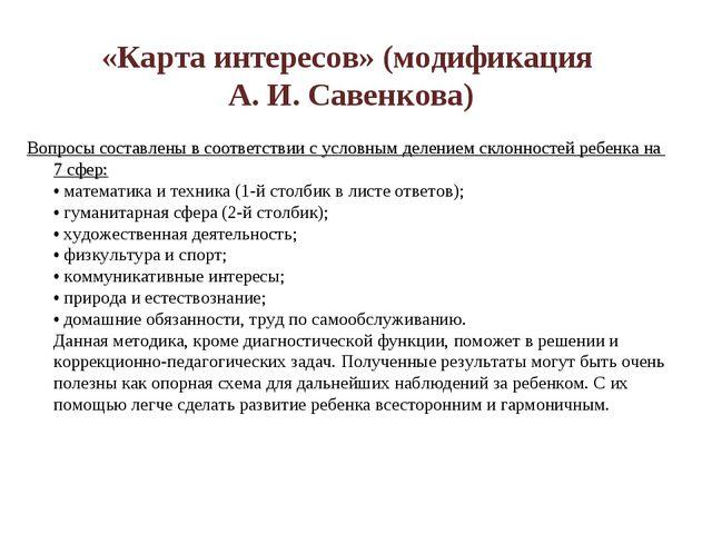 «Карта интересов» (модификация А. И. Савенкова) Вопросы составлены в соответс...