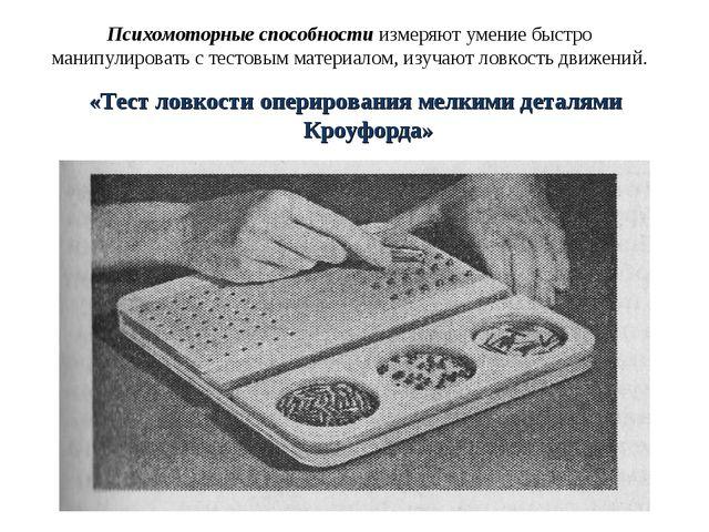 Психомоторные способности измеряют умение быстро манипулировать с тестовым ма...