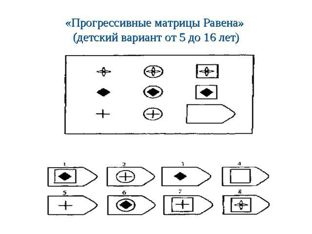 «Прогрессивные матрицы Равена» (детский вариант от 5 до 16 лет)