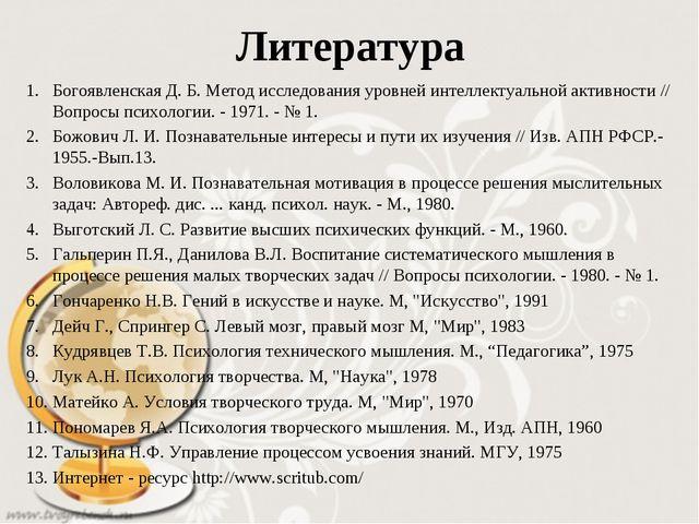 Литература Богоявленская Д. Б. Метод исследования уровней интеллектуальной ак...