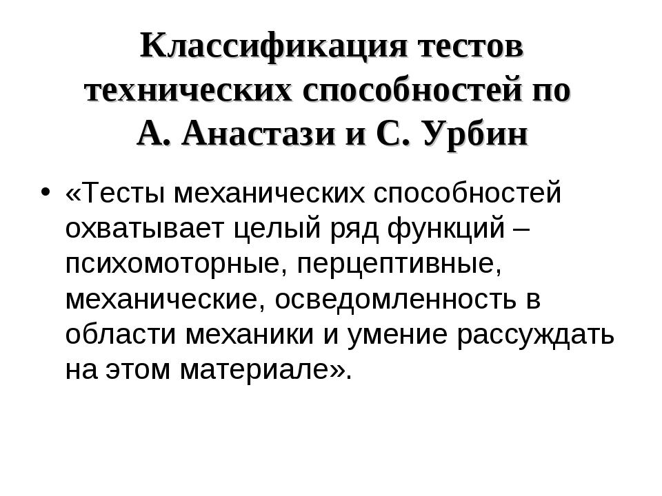 Классификация тестов технических способностей по А. Анастази и С. Урбин «Тест...