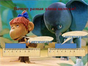 Почему разная длина полоски? 4 сантиметра 5 сантиметров IIIIIIIIIIIIIIIIIIII