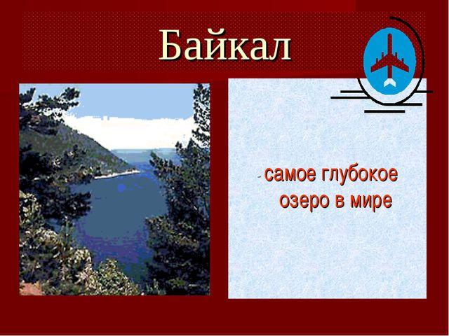Байкал - самое глубокое озеро в мире