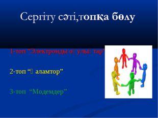 """1-топ """"Электронды оқулықтар"""" 2-топ """"Ғаламтор"""" 3-топ """"Модемдер"""""""