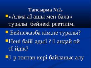 Тапсырма №2. «Алма ағашы мен бала» туралы бейнекөрсетілім. Бейнежазба кім,не