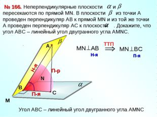 № 166. M N А П-р Н-я П-я Угол АВС – линейный угол двугранного угла АМNC
