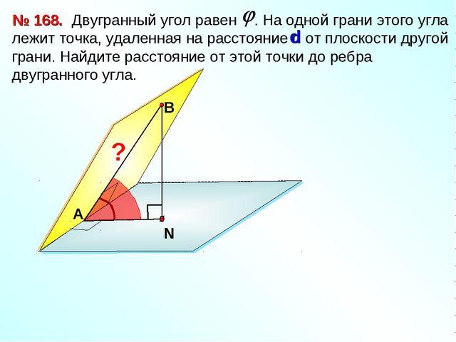 Двугранный угол равен . На одной грани этого угла лежит точка, удаленная на...