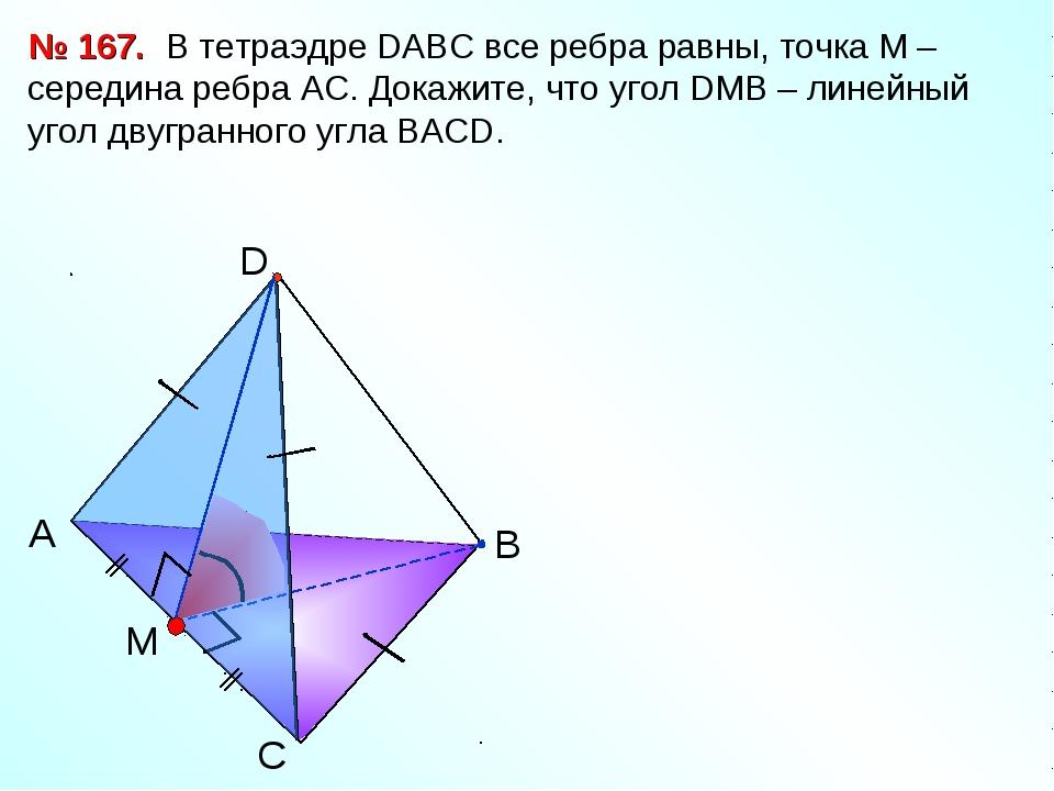 С А В D M В тетраэдре DАВС все ребра равны, точка М – середина ребра АС. Дока...