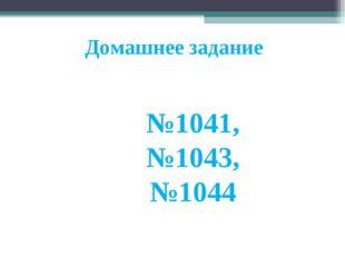 Домашнее задание №1041, №1043, №1044