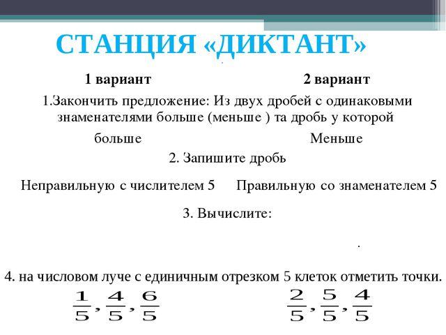 СТАНЦИЯ «ДИКТАНТ» . 4. на числовом луче с единичным отрезком 5 клеток отметит...