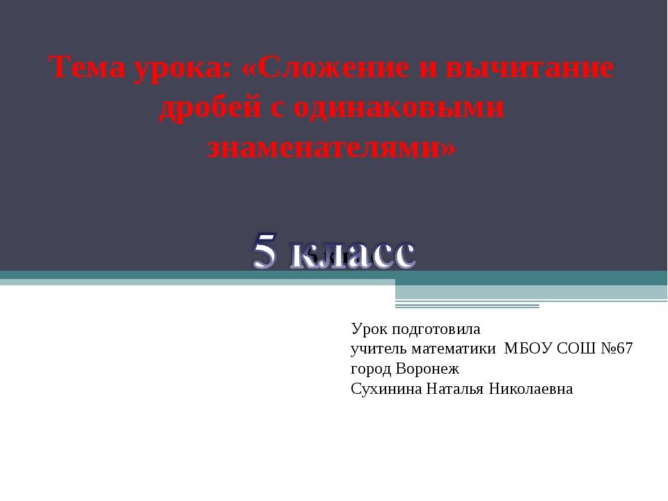 Тема урока: «Сложение и вычитание дробей с одинаковыми знаменателями» 5 класс...