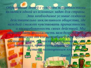 Образование детей с особыми потребностями является одной из основных задач дл