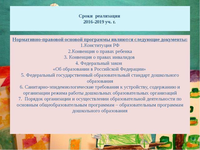 Сроки реализации 2016-2019 уч. г. Нормативно-правовой основой программы явля...
