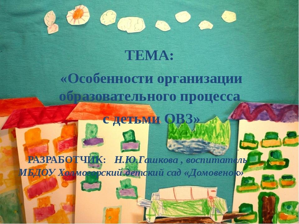 ТЕМА: «Особенности организации образовательного процесса с детьми ОВЗ» РАЗРА...