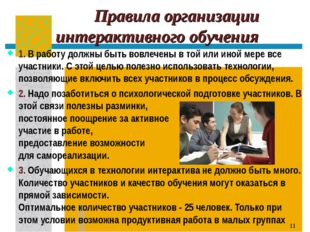 Правила организации интерактивного обучения 1. В работу должны быть вовлечен