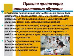Правила организации интерактивного обучения 4. Подготовка помещения для рабо