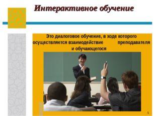 * Интерактивное обучение Это диалоговое обучение, в ходе которого осуществляе
