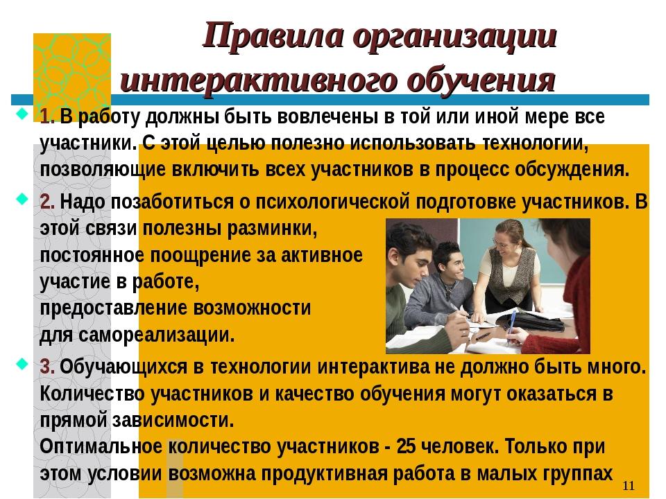 Правила организации интерактивного обучения 1. В работу должны быть вовлечен...